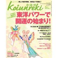 恋運暦 2011年5月号
