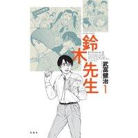 鈴木先生 1
