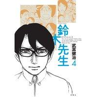 鈴木先生 4