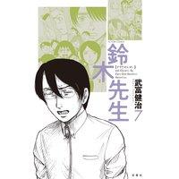 鈴木先生 7