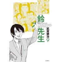 鈴木先生 9