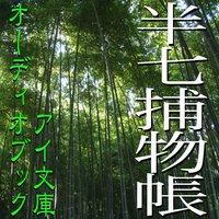 オーディオブック 半七捕物帳「猫騒動」