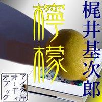 オーディオブック 檸檬