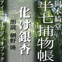 オーディオブック 半七捕物帳「化け銀杏」