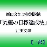 オーディオブック 西田文郎の特別講演「究極の目標達成法」【一部】