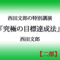 オーディオブック 西田文郎の特別講演「究極の目標達成法」【二部】