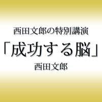 オーディオブック 西田文郎の特別講演「成功する脳」