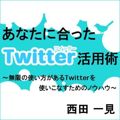 オーディオブック あなたに合ったTwitter活用術 〜 無限に使い方があるTwitterを使いこなすためのノウハウ 〜