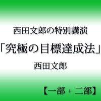 オーディオブック 西田文郎の特別講演「究極の目標達成法」【一部+二部】