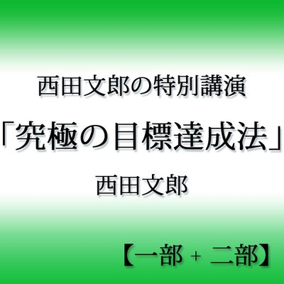 オーディオブック 西田文郎の特別講演「究極の目標達成法」
