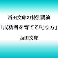 オーディオブック 西田文郎の特別講演「成功者を育てる叱り方」