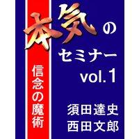 オーディオブック 本気のセミナー vol.1