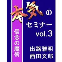 オーディオブック 本気のセミナー vol.3