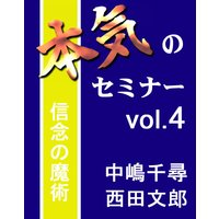オーディオブック 本気のセミナー vol.4
