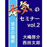 オーディオブック 本気のセミナー vol.2