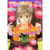 Dearest mail 〜 ディアレスト メール 〜