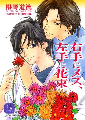 右手にメス、左手に花束