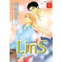 LinS −リンス−