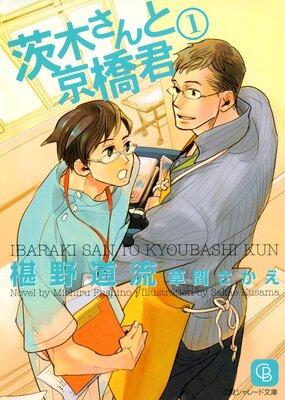 茨木さんと京橋君