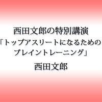 オーディオブック 西田文郎の特別講演「トップアスリートになるためのブレイントレーニング」