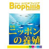 Biophilia 25 【特集】 ニッポンの養殖