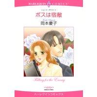 【ハーレクインコミック】オフィス・ラブ テーマセット vol.4