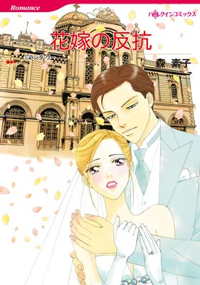 花嫁の反抗