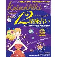 恋運暦 2011年7月号