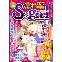 濡れ蜜S*girl Vol.1 年下の悪魔