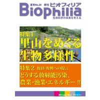Biophilia 26 【特集】 里山をめぐる生物多様性