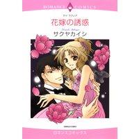 花嫁の誘惑