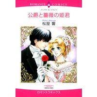 公爵と薔薇の姫君