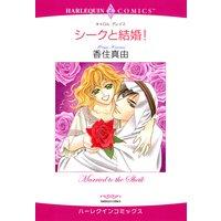 【ハーレクインコミック】恋はシークと テーマセット vol.2