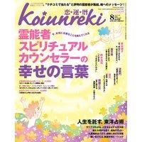 恋運暦 2011年8月号