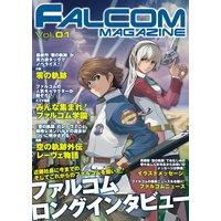 月刊ファルコムマガジン vol.1