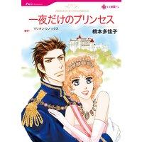 【ハーレクインコミック】ロイヤル・ウェディング テーマセット vol.1