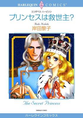 【ハーレクインコミック】ロイヤル・ウェディング テーマセット vol.3