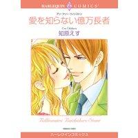 【ハーレクインコミック】Passion ・激愛 テーマセット vol.1