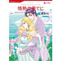 【ハーレクインコミック】Passion ・激愛 テーマセット vol.3