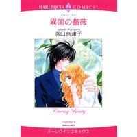【ハーレクインコミック】Passion ・激愛 テーマセット vol.4