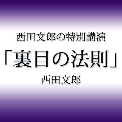 オーディオブック 西田文郎の特別講演「裏目の法則」