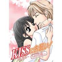 KISSにお願い!(フルカラー)