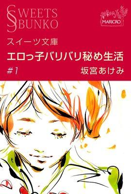 スイーツ文庫 エロっ子バリバリ秘め生活
