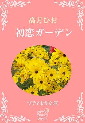 プティまり文庫 初恋ガーデン