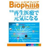 Biophilia 27 【特集】 再生医療で元気になる