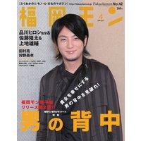 福岡モン2011年4月号