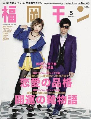 福岡モン2011年5月号