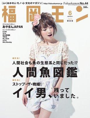 福岡モン2011年6月号
