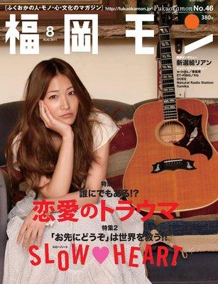 福岡モン2011年8月号