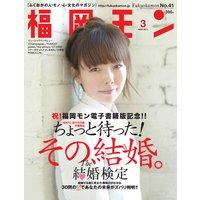 福岡モン2011年3月号